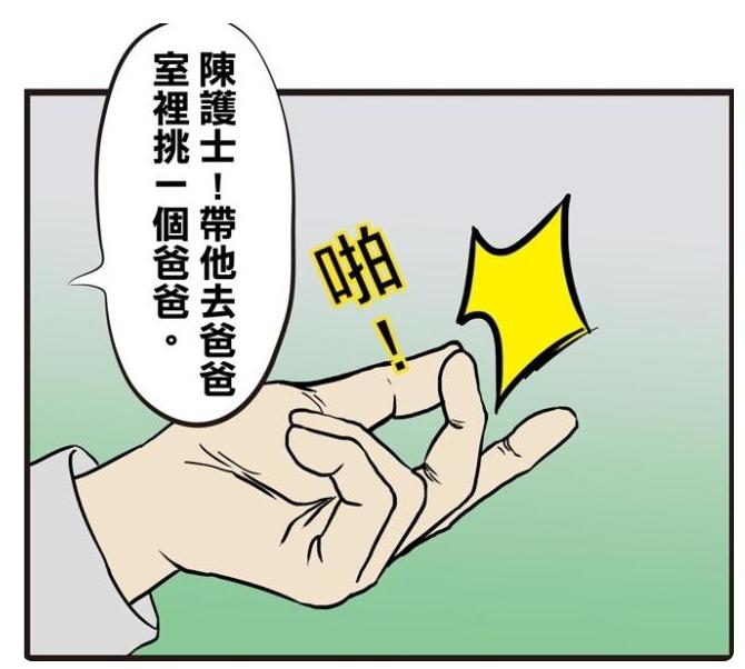 """搞笑漫畫: 男子""""醫療事故""""失去父親! 卻還幫女友預約手術?-圖6"""