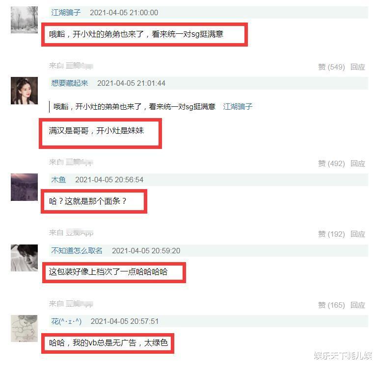 """意外提前官宣? 肖戰21年第6個代言""""滿漢大餐""""物料曝光, 曾是日韓旅客必買手辦-圖4"""