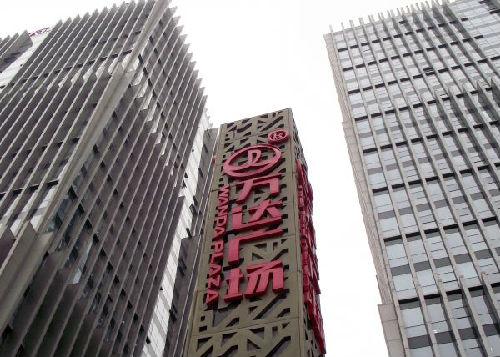 港媒: 腾讯等中国四大电商巨头340亿入股万达商业