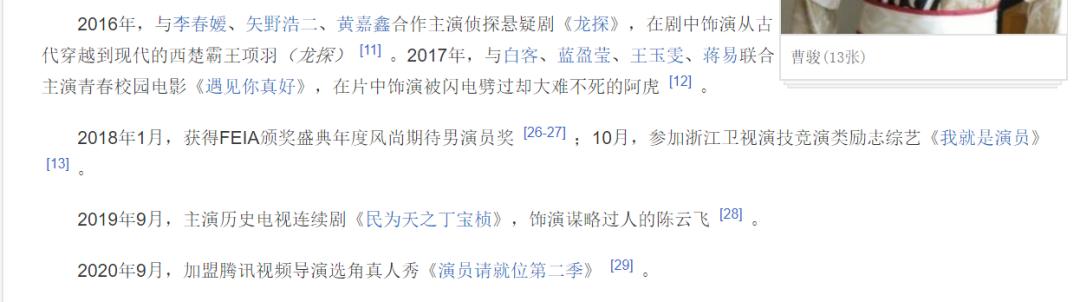 藍盈瑩官宣分手, 前男友從頂流淪為墊底, 娛樂圈最慘男星真涼瞭?-圖37