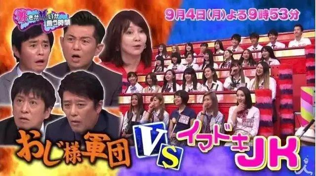 现在的日本JK们的恋爱观是有多可怕, 能吓得大叔辈直呼救命?