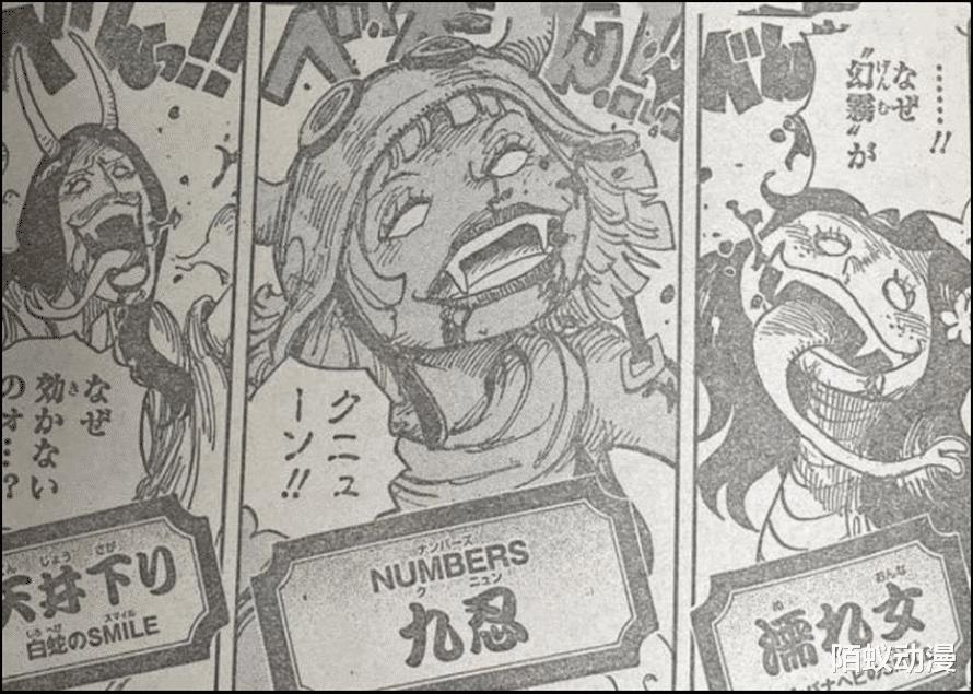 海賊王1020話, 3掌拍飛3個蠻霸者, 花花果實覺醒, 羅賓玩天女散花-圖2