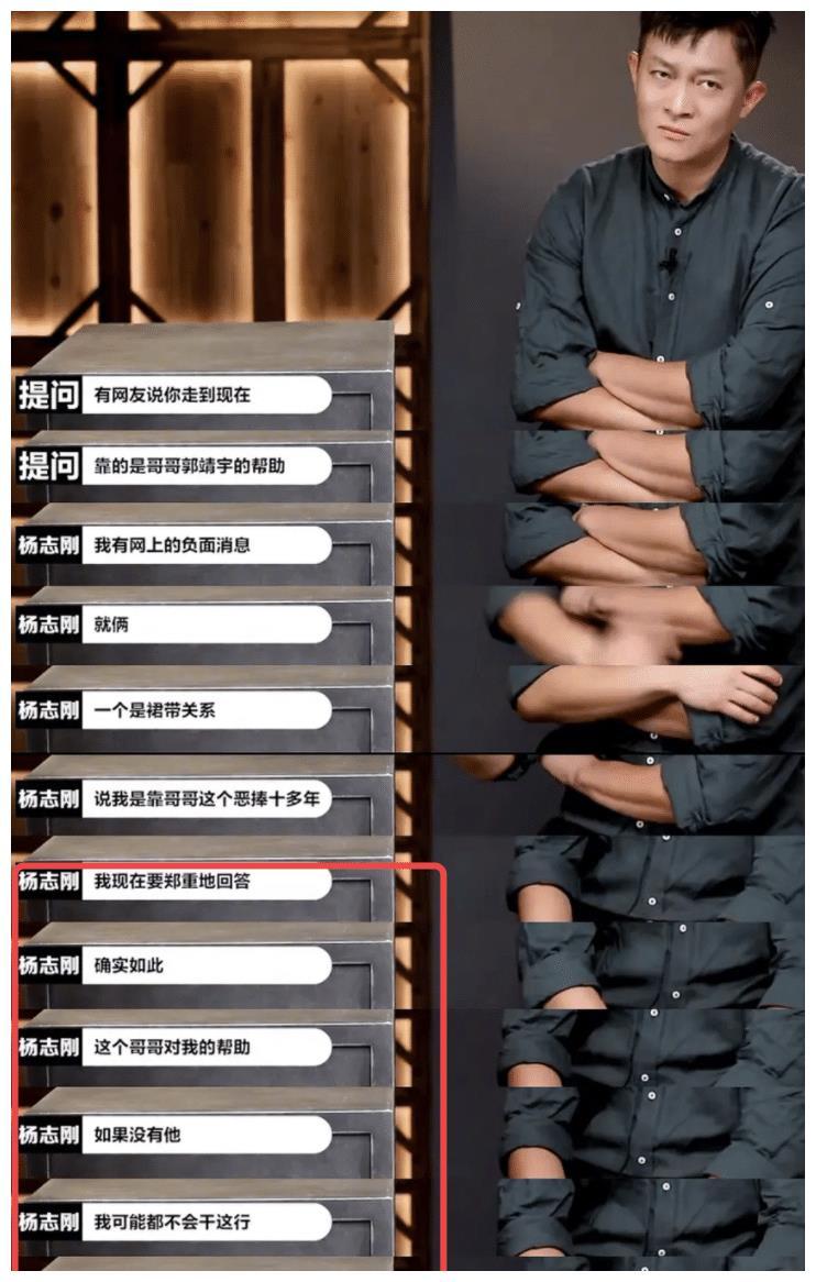楊志剛發長文告別《演員2》, 鄭重向郭曉婷道歉, 女方並不接受-圖12