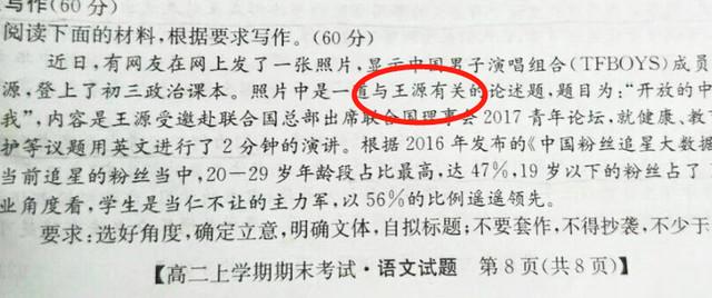 王源再登物理試卷, 看清題目後學生卻懵瞭, 這要怎麼答?-圖10