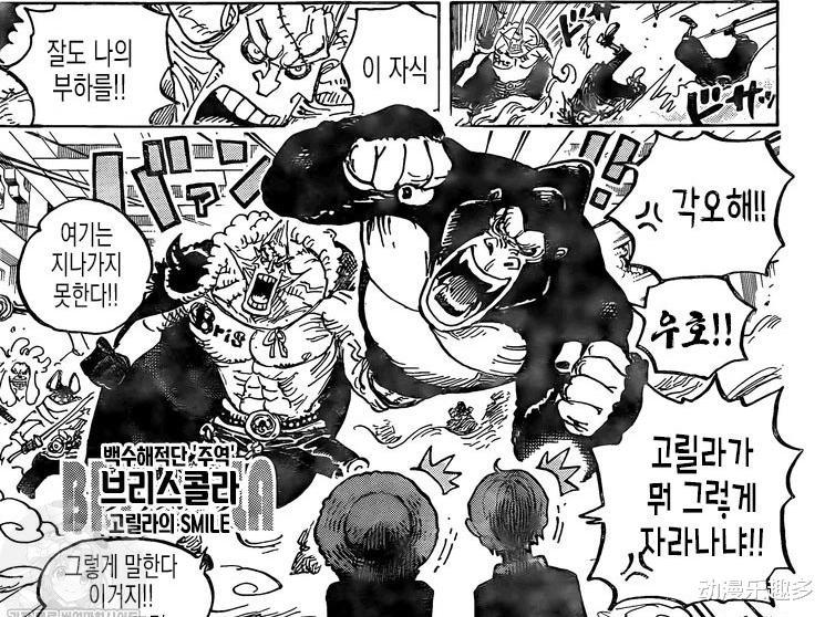 海賊王993圖透: 奎因的得意之作, 冰鬼武士來襲-圖2