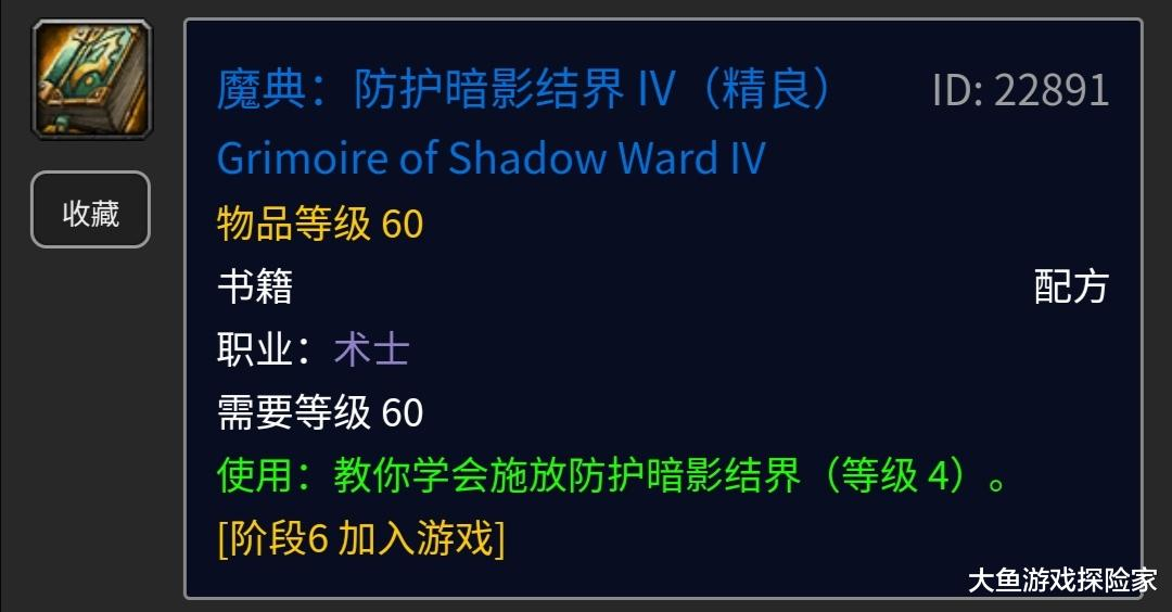 魔獸懷舊服: P6新增技能書詳解, 9級剔骨和5級兇猛撕咬提升不小-圖8