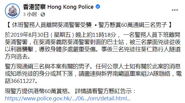 港警下班後在警署對面被人用利器襲擊, 警方懸賞60萬通緝3名男子-圖1