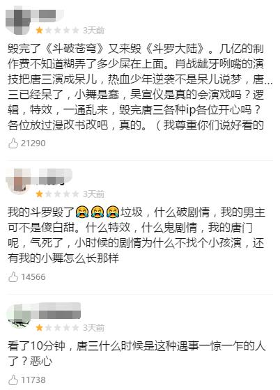 汪海林疑內涵《鬥羅大陸》: 一塌糊塗, 平臺沒文化像吃屎-圖2