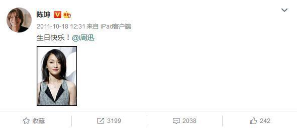 周迅46歲生日, 陳坤連續11年為其慶生, 盡顯數十年深厚友誼-圖5