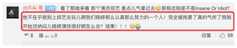 楊志剛發長文告別《演員2》, 鄭重向郭曉婷道歉, 女方並不接受-圖5