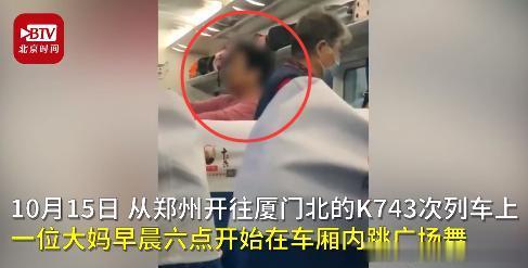 鄭州 大媽早晨六點火車上跳廣場舞 乘客被音樂吵醒氣炸-圖1