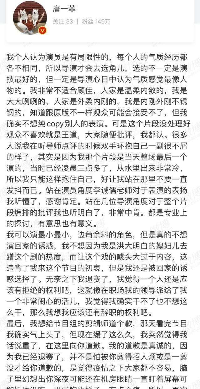 唐一菲不願演艾莉退賽, 為搶角傷害馬蘇, 楊志剛提醒說話過過腦子-圖9
